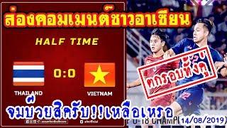 """ตกทั้งคู่!!ส่องคอมเมนต์ชาวอาเซียนหลัง""""ไทย 0-0 เวียดนาม""""ในAFF U18 2019"""