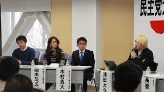 民主党青年委員会は12月26日、若者向けのトークイベント「民主党大学201...
