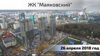 видео ЖК Маяковский