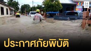 ชัยภูมิประกาศเขตภัยพิบัติ น้ำท่วมหนัก 8 อำเภอ | ข่าวเที่ยงอมรินทร์