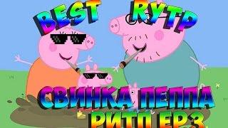 Свинка Пеппа ŘΫŦƤ#3 | 18+ [Быдло черепаха] ритп | RYTP - Новая эпизод! 3