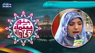 Aqsa Younis | Bano Saaz | SAMAA TV | 25 June 2017