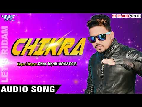 भोजपुरी में पहली बार SUPERHIT RAP SONG - Ridam Tripathi - Chikra - Bhojpuri Hit Songs 2018