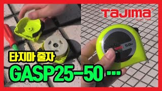 TAJIMA Measuring Tapes 줄자 GASP…