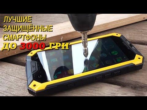 Лучшие защищённые смартфоны до 3000 грн!