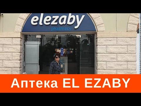 Аптека El Ezaby в Шарм Эль Шейхе (Хадаба, Иль Меркато)