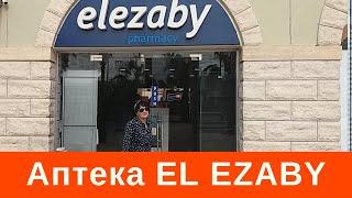 Аптека El Ezaby в Шарм Эль Шейхе Хадаба Иль Меркато