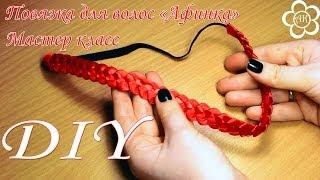 Афинка из Косички / Ободки для волос своими руками(Меня зовут Настя, и я рада приветствовать вас на своем канале, на котором представлены мастер класс по канза..., 2014-06-18T05:30:00.000Z)