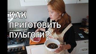 [Вкусная Корея] Как приготовить Пулькоги (рецепт)