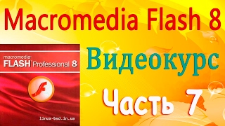 Видеоуроки по Flash Professional 8. Урок 7
