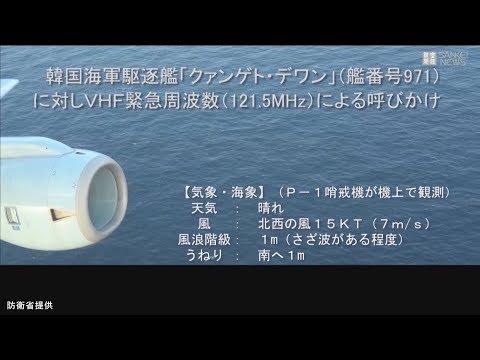【ノーカット】防衛省がレーダー照射の動画公開