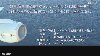 【ノーカット】防衛省がレーダー照射の動画公開 thumbnail