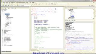 Обучение программиста в 1С с нуля. Соответствие в 1С