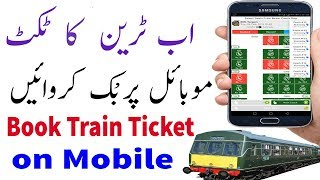 Book Your Train Ticket online on mobile