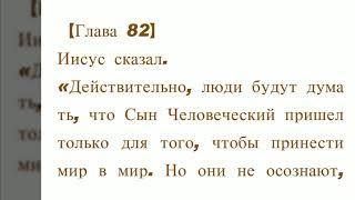 Оригинальное Евангелие 81. Что Иисус действительно сказал. Библия не совсем то, что сказал Иисус.