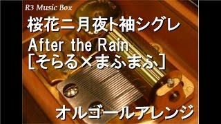 桜花ニ月夜ト袖シグレ/After the Rain [そらる×まふまふ]【オルゴール】 thumbnail