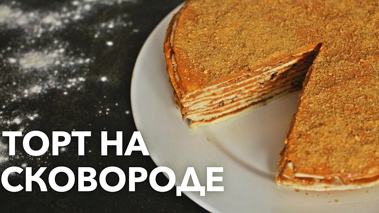 Торт на сковороде [Рецепты Bon Appetit]