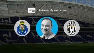 Прогноз Константина Генича: «Порту» – «Ювентус»