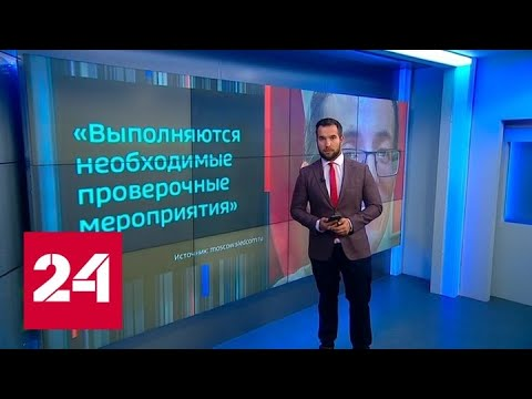 Спешил выйти на работу: появились подробности смерти журналиста Виноградова - Россия 24