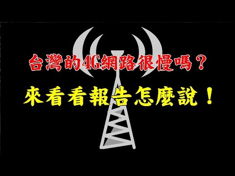 台灣地區4G網路哪間電信最快 台灣在全球的4G速度排名又如何 來看看 ...