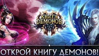Как играть в Книга демонов - обзор и геймплей игры