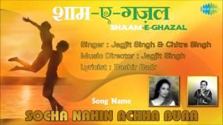 Socha Nahin Achha Bura | Shaam-E-Ghazal | Jagjit Singh & Chitra Singh