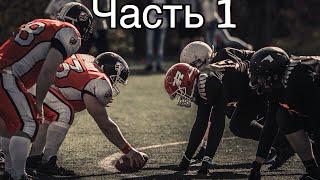 Американский футбол в Вологде.Викинг vs Мятежники. Часть 1. 07.05.2016