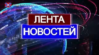 """Лента новостей на """"Новороссия ТВ"""" 14 февраля 2018 года"""