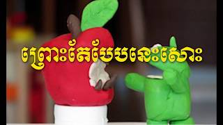 Khmer hot news 2018, Cambodia news,Khmer news today,Share World,Share Knowledge,