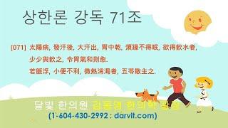 상한론 71조 강독 오령산증 밴쿠버 달빛한의원 김동영 …