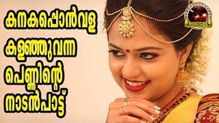 കനക പൊൻവള കളഞ്ഞുവന്ന പെണ്ണിൻറ്റെ നാടൻപാട്ട് | Nadanpattu Malayalam | Folk Song