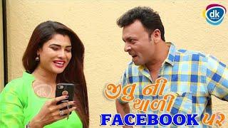 Jitu Ni Thali Facebook Par|Greva Kansara Ni Jordar Comedy |Funny videos 2018