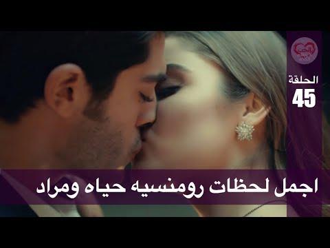 مشهد رومانسي حياة ومراد يمه الحب يمه Youtube