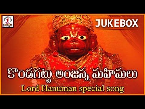 Lord Hanuman Telugu Devotional Songs | Kondagattu Anjanna Mahimalu Folk  Songs Jukebox|