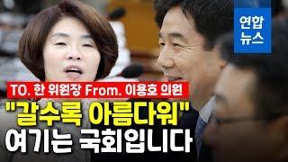 """이용호 """"한정애 위원장 갈수록 더 아름다워져""""…국회서 …"""