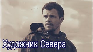 . Художник Дмитрий Гусев .Мысли о прекрасном Часть 2