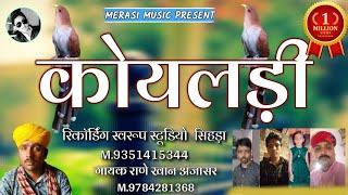 कोयलड़ी !! सिंगर राणे खान अजासर !! एक बार सुनोगे तो आंखों में आंसू आ जायेगे !!Song 9351415344