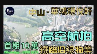 華鴻璟悅軒|首期10萬|鐵路沿線優質物業|香港銀行按揭