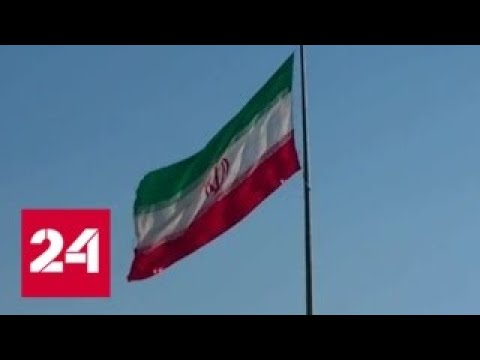 Тегеран пригрозил США судебным преследованием - Россия 24