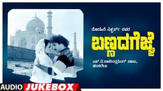 Kannada Movie Full Songs | Bannada Gejje | Kannada Hit Songs | V Ravichandran, Amala