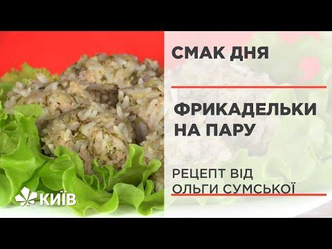 Фрикадельки на пару - рецепт приготування від Ольги Сумської #СмакДня