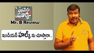 Naa Peru Surya Naa Illu India Review | NSNI Telugu Movie Rating | Allu Arjun | Mr. B