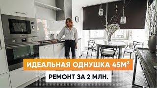 ОДНУШКА в Питере 45м2. Обзор однокомнатной квартиры. Дизайн интерьера. Рум тур. Ремонт видео