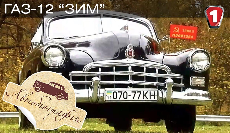 ГАЗ-12 ЗИМ.
