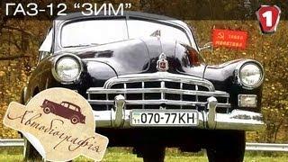 видео Тест-драйв ЗИМ (ГАЗ-12)