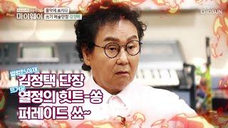 히트곡 제조기~✧ '작곡가 김정택' 노래 퍼레이드♪ T…
