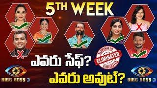 Bigg Boss 3 Telugu 5th Week Elimination | Ashu Reddy Or Rahul Sipligunj OUT  | YOYO TV Channel