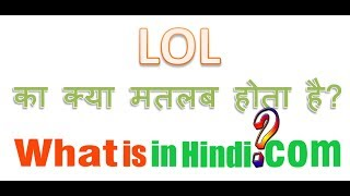 lol क्या होता है what is the meaning of lol in hindi lol ka matlab ya meaning kya hota hai