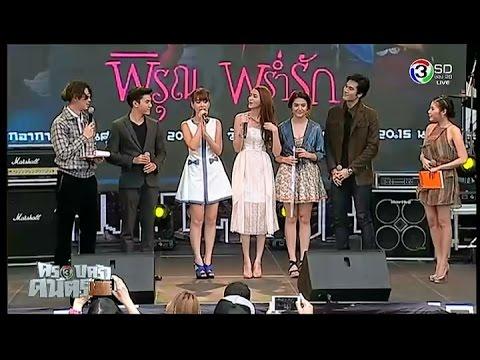 นักแสดง พิรุนพร่ำรัก - วันที่ 21 May 2016