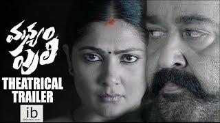 Manyam Puli Theatrical Trailer